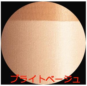 【ブライトベージュ】¥1200