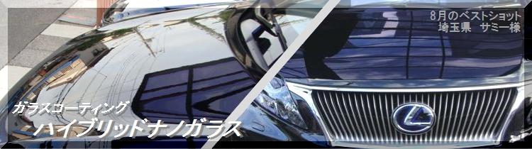 洗車コーティング専門店-ハイブリッドナノガラスの【秘密のカート】