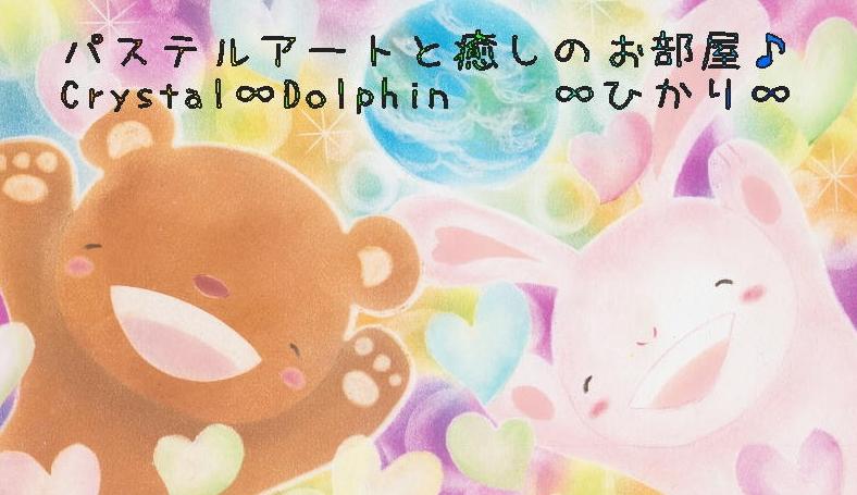 パステルアートと癒しのお部屋♪ Crystal∞Dolphin