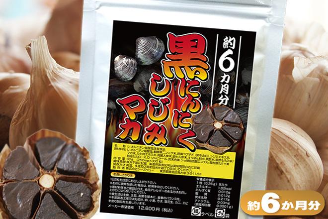 国産ブランド発酵黒にんにく+しじみ一万個分のオルニチン