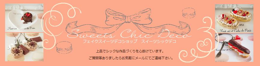 フェイクスイーツデコショップ『Sweets Chic Deco』