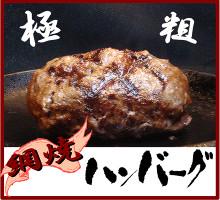 ステーキ肉だけで作りました