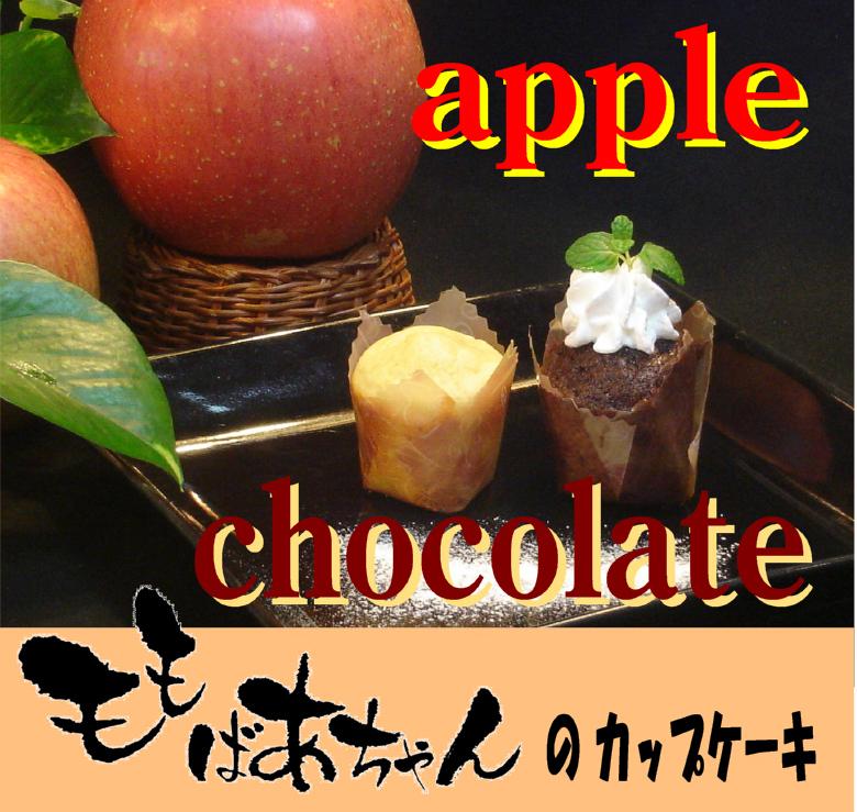 リンゴ&チョコのコラボ