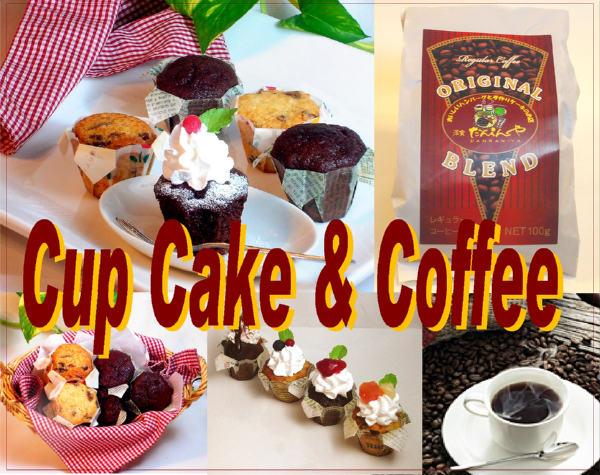 """<font size=""""2"""" color=""""brown""""><b>おまかせ2種類のカップケーキとだんらんやオリジナルコーヒー 200g×1袋</b></font><br /><font color=""""black"""">チョコ・ラムレーズン・さつまいも・りんごの<br />中からおまかせで2種類12個<br />モモばあちゃんが毎朝焼いている<br />愛情たっぷりのカップケーキです。<br /><a href=""""http://danranya.cart.fc2.com/ca4/21/p-r4-s/"""">miniホイップクリーム</a>を付けると<br />パテシエ気分でデコレーション!<br /><br />だんらんやオリジナルブレンドコーヒーは<br />ガテマラ・サントスをベースに<br />しっかりとしたボディー感と<br />すっきりとした後味が特徴!<br />絶対的鮮度と香りが特徴の<br />だんらんやオリジナルブレンドです。<br />ティータイムに打って付けのセットです。"""