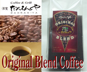 """<font size=""""2""""color=""""brown""""><b>洋食だんらんやオリジナルブレンド 200g ×1袋 業務用</b></font><br /><br /><font color=""""black"""">だんらんやオリジナルブレンドコーヒー<br />200gパック<br /><br />このコーヒーは<br />ガテマラ・サントスをベースに<br />しっかりとしたボディー感と<br />すっきりとした後味が特徴!<br />絶対的鮮度と香りが特徴の<br />だんらんやオリジナルブレンドです。"""