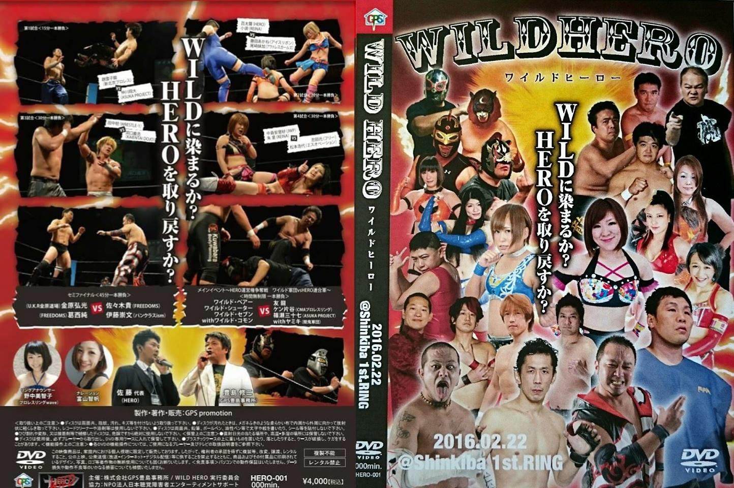 WILD HERO DVDジャケット