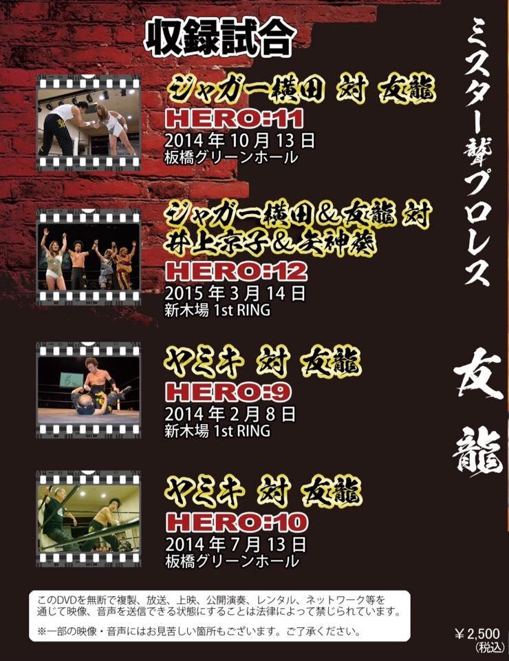 ミスター聾プロレス『友龍』DVDジャケット裏