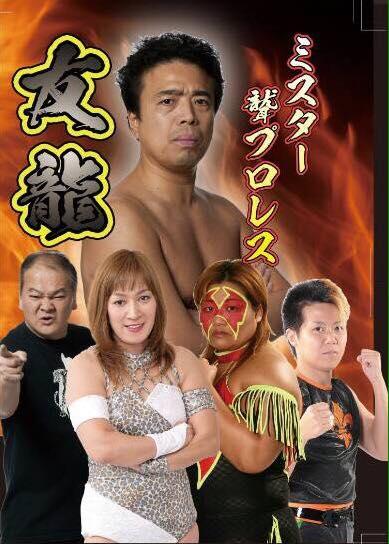 ミスター聾プロレス『友龍』DVDジャケット表