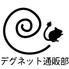 デグー防災ネットワーク首都圏webshop