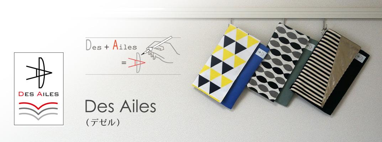 Des Ailes(デゼル)ネットショップ