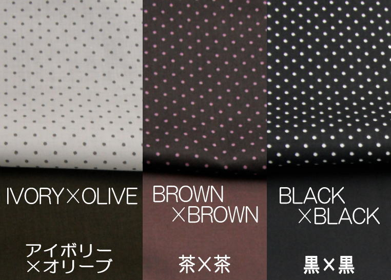 アイボリー、ブラウン、黒の3色からお選び下さい。