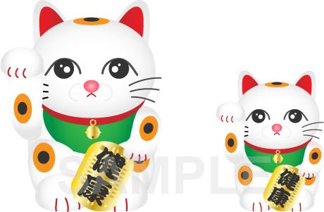 正月 イラスト 招き猫(健康) <br>□ファイル形式:【JPG PNG】<br><br>