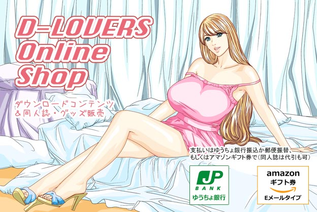 D-LOVERS Online Shop