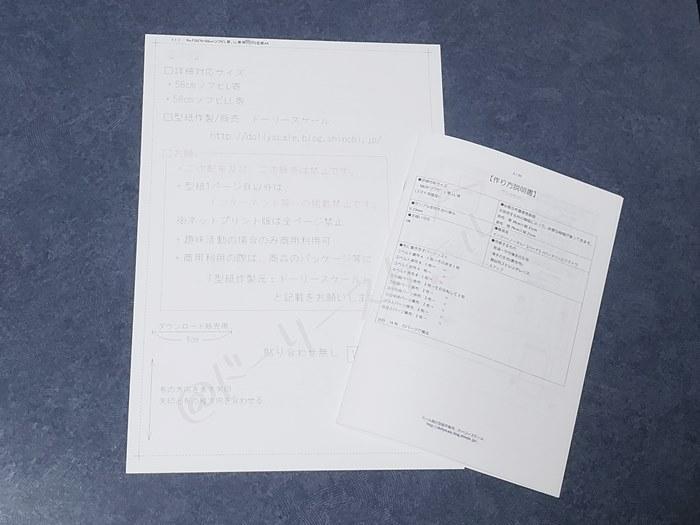 """<p style=""""font-family: Arial, Verdana; font-size: 10pt; font-style: normal; font-variant-ligatures: normal; font-variant-caps: normal; font-weight: normal;"""">・アパレルCADという専用の製図ソフトで作製した型紙を販売しております。</p><p style=""""font-family: Arial, Verdana; font-size: 10pt; font-style: normal; font-variant-ligatures: normal; font-variant-caps: normal; font-weight: normal;""""><br>・型紙の貼り合わせは、型紙の1枚目に記載してありますので番号を見ながら貼り合わせが出来ます。<br>・また、発送時は1種類毎に袋に入れた状態で発送をしておりますので、<br>型紙を切り出した後もそのまま袋に入れて保管しておけます。</p><p style=""""font-family: Arial, Verdana; font-size: 10pt; font-style: normal; font-variant-ligatures: normal; font-variant-caps: normal; font-weight: normal;""""><br></p><p style=""""font-family: Arial, Verdana; font-size: 10pt; font-style: normal; font-variant-ligatures: normal; font-variant-caps: normal; font-weight: normal;"""">・作り方は、全てネットで無料公開しております。</p><p style=""""font-family: Arial, Verdana; font-size: 10pt; font-style: normal; font-variant-ligatures: normal; font-variant-caps: normal; font-weight: normal;"""">通常:<a href=""""http://dollyscale.blog.shinobi.jp/memo/20181224"""">http://dollyscale.blog.shinobi.jp/memo/20181224</a></p><p style=""""font-family: Arial, Verdana; font-size: 10pt; font-style: normal; font-variant-ligatures: normal; font-variant-caps: normal; font-weight: normal;"""">臨時:<a href=""""http://dollyscale.web.fc2.com/"""">http://dollyscale.web.fc2.com/</a></p><p style=""""font-family: Arial, Verdana; font-size: 10pt; font-style: normal; font-variant-ligatures: normal; font-variant-caps: normal; font-weight: normal;""""><br></p><p style=""""font-family: Arial, Verdana; font-size: 10pt; font-style: normal; font-variant-ligatures: normal; font-variant-caps: normal; font-weight: normal;"""">・小冊子印刷された作り方説明書付きも販売しておりますので、毎回ネットに接続するのは…という方はこちらをご利用下さい。</p><p style=""""font-family: Arial, Verdana; font-size: 10pt; font-style: normal; font-variant-ligatures: normal; font-variant-caps: normal; font-weight: normal;"""">・作り方説明書はPDFでも公開しており、ご自身で印刷してもご利用頂けます。</p><p style=""""font-family: Arial, Verdana; font-size: 10pt; font-style: normal; font"""