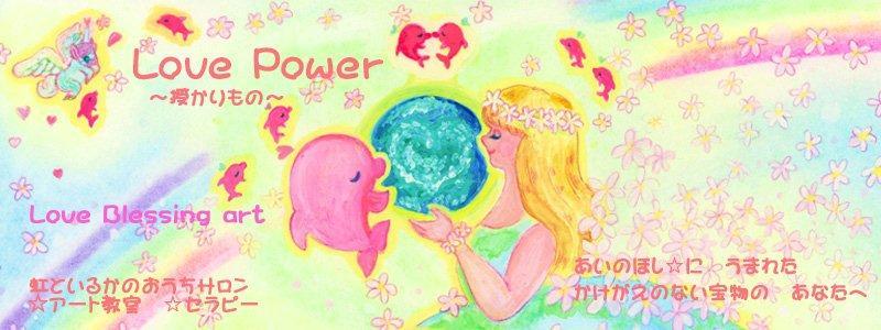 BlessingArtBlog Love Power