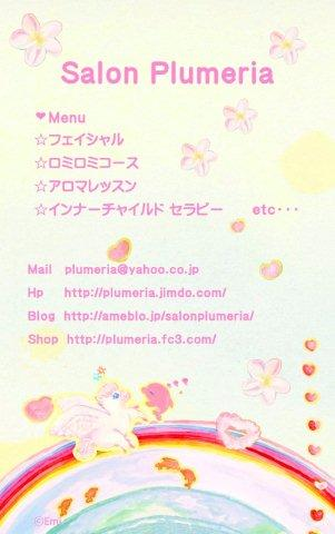 裏☆ Menu HP アドレスなど