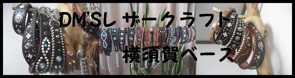 DM'Sレザークラフト横須賀ベース