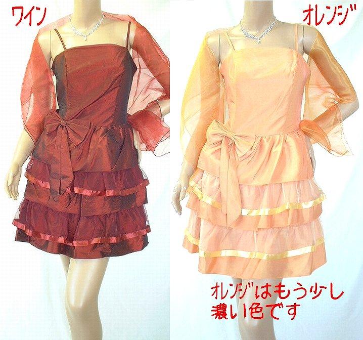 ショールの付いたお買い得ミニドレス<br />どちらの色も鮮やかで<br />だんだんスカートが超可愛いです♪♪♪<br />オレンジは画像よりもう少し濃い色です<br />着丈 脇から65cm~ <br />バスト 70cm~ <br />ウエスト 60cm~