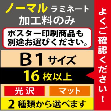 ノーマルラミネート<br>光沢とマットから選択<br>ポスター商品購入必須