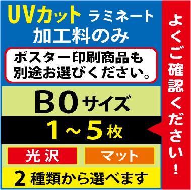 UVカットラミネート<br>光沢とマットから選択<br>ポスター商品購入必須