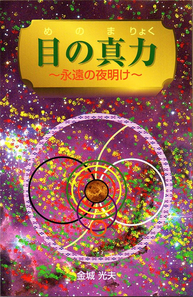 「目の真力(まりょく) ~永遠の夜明け~」著者:金城光夫