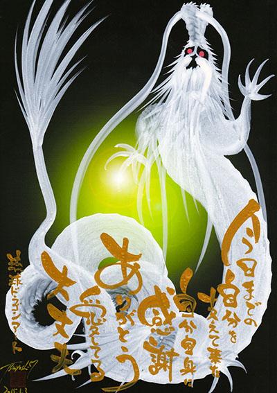 ドラゴンアート白龍(緑)見本