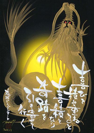 ドラゴンアート金龍(黄)見本