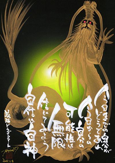ドラゴンアート金龍(緑)見本