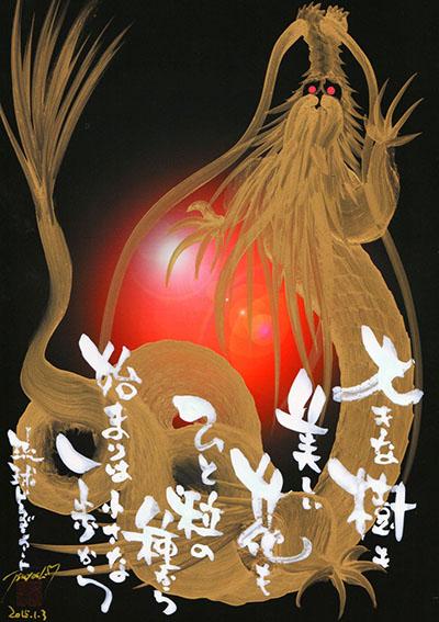 ドラゴンアート金龍(赤)見本