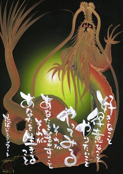 ドラゴンアート虹龍(緑)見本
