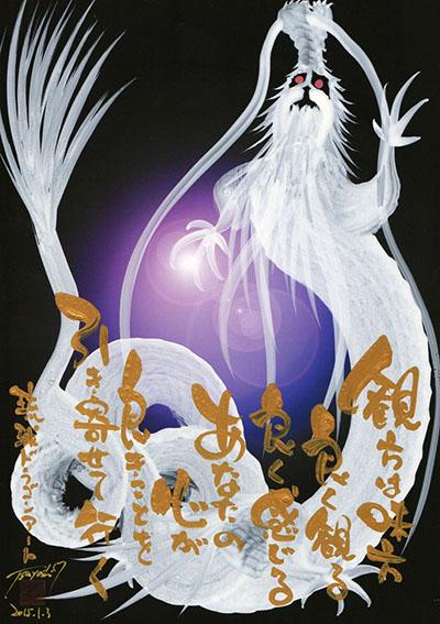 ドラゴンアート白龍(紫)見本