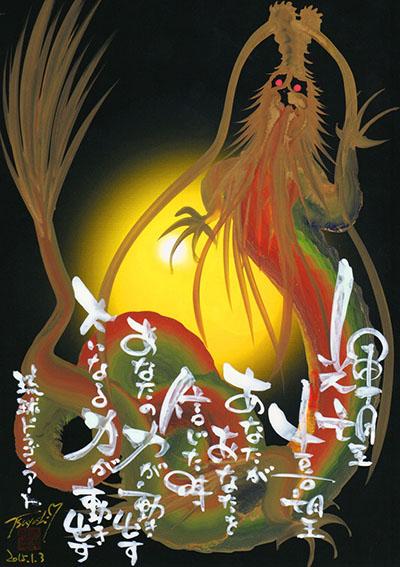 ドラゴンアート虹龍(黄)見本