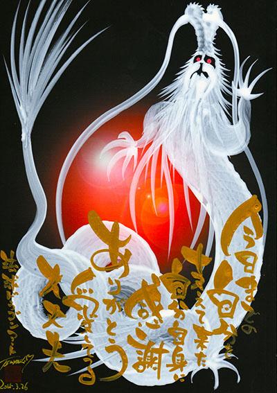 ドラゴンアート白龍(赤)見本