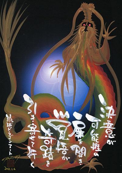 ドラゴンアート虹龍(青)見本