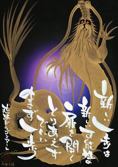 ドラゴンアート金龍(紫)見本