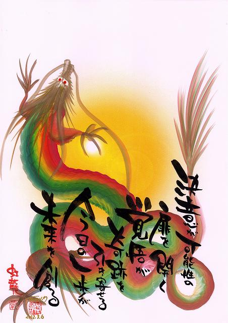 ドラゴンアートClassic(黄)見本