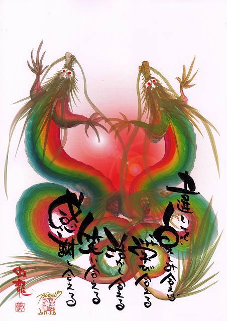 ドラゴンアートClassic(赤)見本