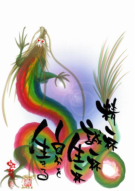 ドラゴンアートClassic(青)見本