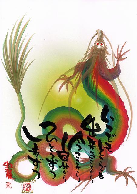 ドラゴンアートClassic(緑)見本
