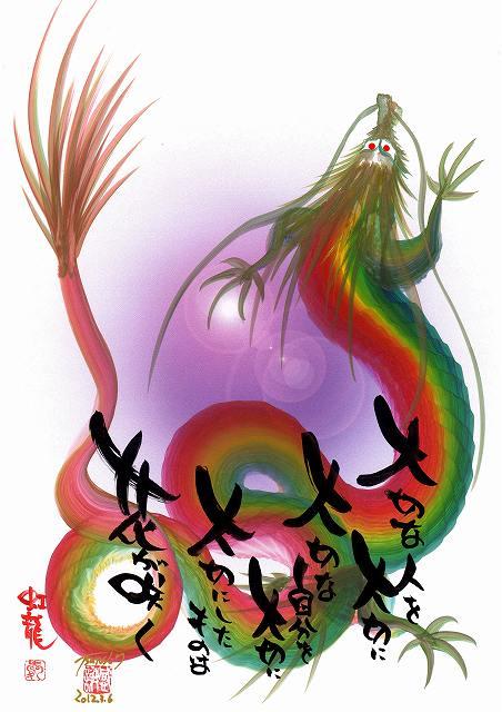 ドラゴンアートClassic(紫)見本