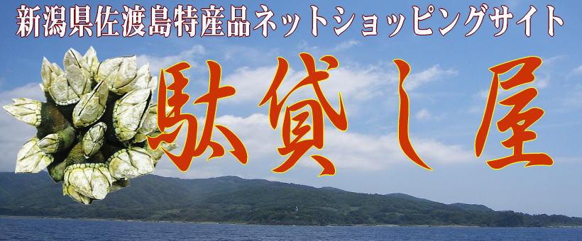 新潟県佐渡島の特産品通販ショップ  駄貸し屋