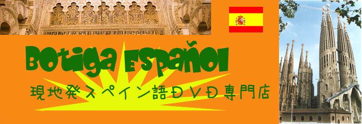 Botiga Espanyol(スペイン語版DVD専門店)