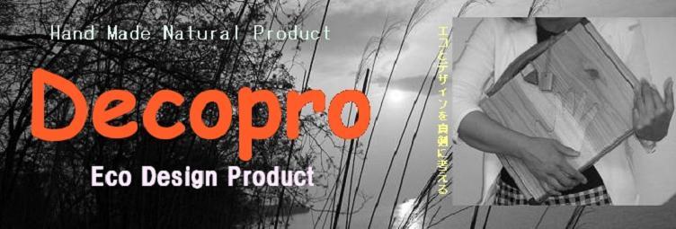 ◆DECOPRO(デコプロ) ◆デザインとエコにこだわり、手づくりの雑貨や小物などご提供。愛知 名古屋