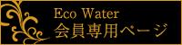 Eco Water会員専用サイト