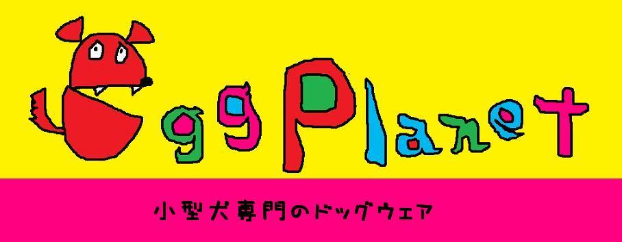 egg planet  -小型犬専門のドッグウェアショップ-