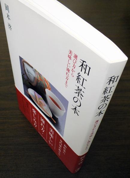 初の和紅茶の専門書