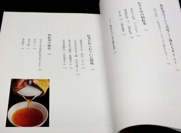 和紅茶の本 目次