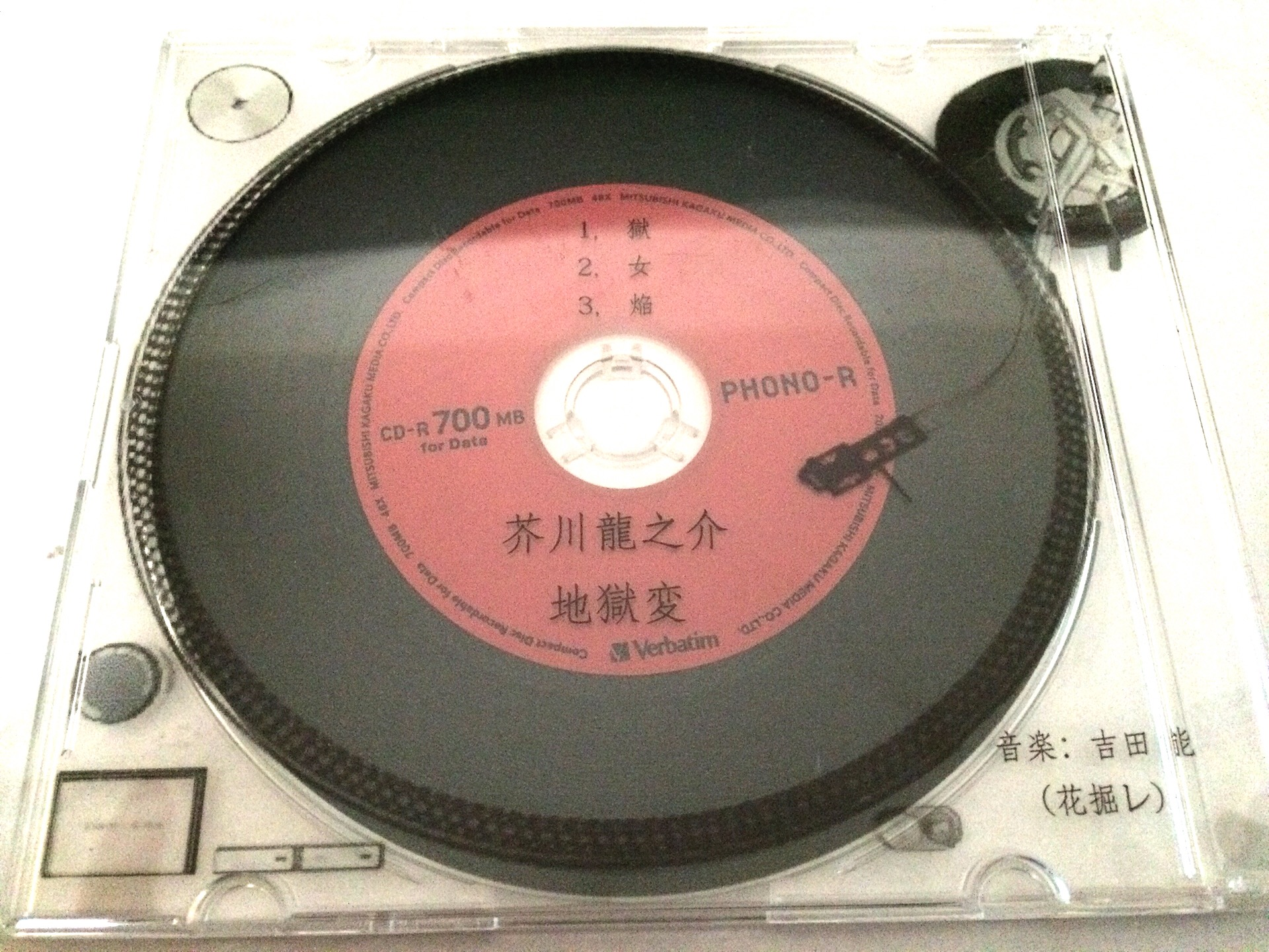 芥川龍之介が聞いているレコードをイメージしてデザインしました。