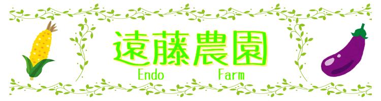 遠藤農園ネットショップ