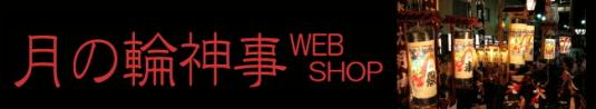 月の輪神事 WEB SHOP